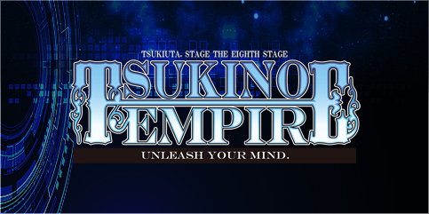 TSUKIUTA STAGE THE EIGHT STAGE TSUKINO EMPIRE