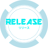 RELEASE リリース